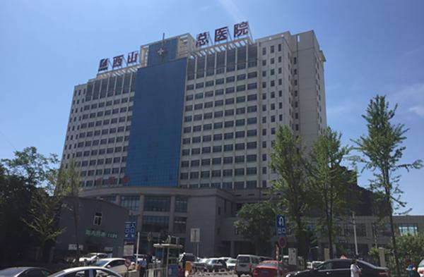 3 西山总医院.png