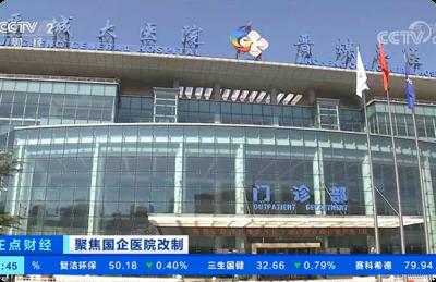 中央电视台报道S11比赛竞猜及旗下医院改制成果