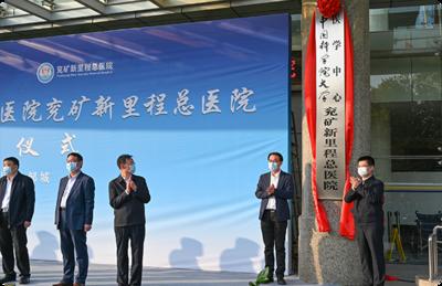 中国科学院大学附属医院兖矿新里程总医院揭牌 新里程打造产学研合作典范