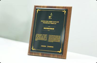 "S11比赛竞猜获""2020年中国大健康产业风云榜·年度最佳医疗健康企业""奖项"