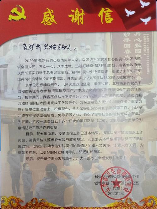 5 省委感谢信_副本.png